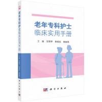 正版全新 老年专科护士临床实用手册 科学出版社 王丽芹 张俊红 谢金凤
