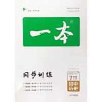 2019秋 一本同步训练 7年级上册 初中历史RJ版人教版 广州出版社