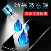 手机通用型液态纳米手机膜液体膜保护黑科技纳米液xs镀膜裸机疏水疏油涂层曲面iPhoneX屏幕膜华为荣耀苹果小米红米vi