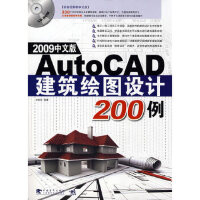 Auto CAD2009中文版建筑绘图设计200例 全惠民 中国青年出版社 9787500682608