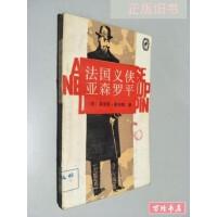 【二手旧书8成新】法国义侠亚森罗平 /勒布朗 黑龙江.