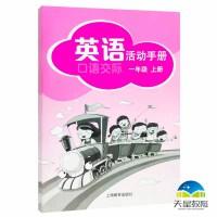 2020秋 英语口语交际活动手册一年级上册上海教育出版社 英语口语交际活动手册1年级