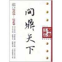 问鼎天下(1935-1949)【正版图书,达额立减】