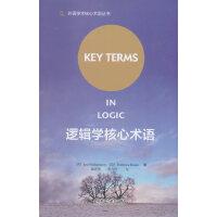 逻辑学核心术语(2018)