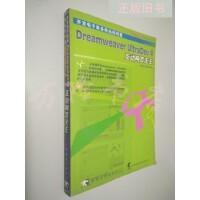 【旧书二手书9品】Dreamweaver UltraDev 4互动网页天王 /吕志宏,魏东升著 中国青年出版社(万隆书