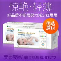 薄金轻薄纸尿裤S72两包 婴儿干爽透气小号尿不湿纸尿裤Sa205