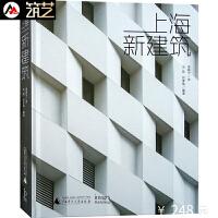 上海新建筑 上海建筑发展与案例解读 学校博物馆美术馆建筑改造与设计书籍