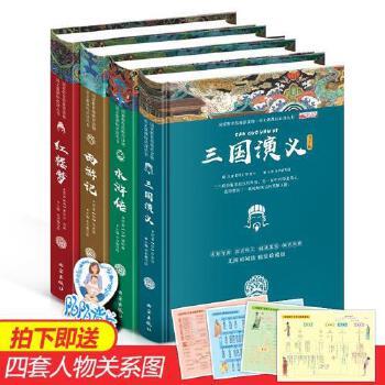 精装锁线正版四大名著全套4册青少年小学生版三国演义红楼梦西游