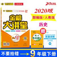 2020春版 金榜大讲堂 部编人教版 历史九年级下册
