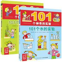101个神奇的实验全套2册 101个植物的实验101个水的实验儿童少儿科普百科认知中小学生物理教辅读物少儿百科全书科学课