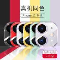苹果11镜头膜iPhone11保护圈11pro钢化11promax后置摄像头贴改装全覆盖一体全包贴膜ip11手机相机盖