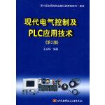 现代电气控制及PLC应用技术(第2版)