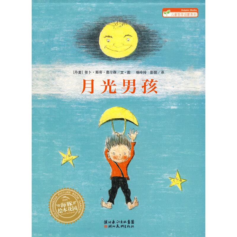 海豚绘本花园:月光男孩