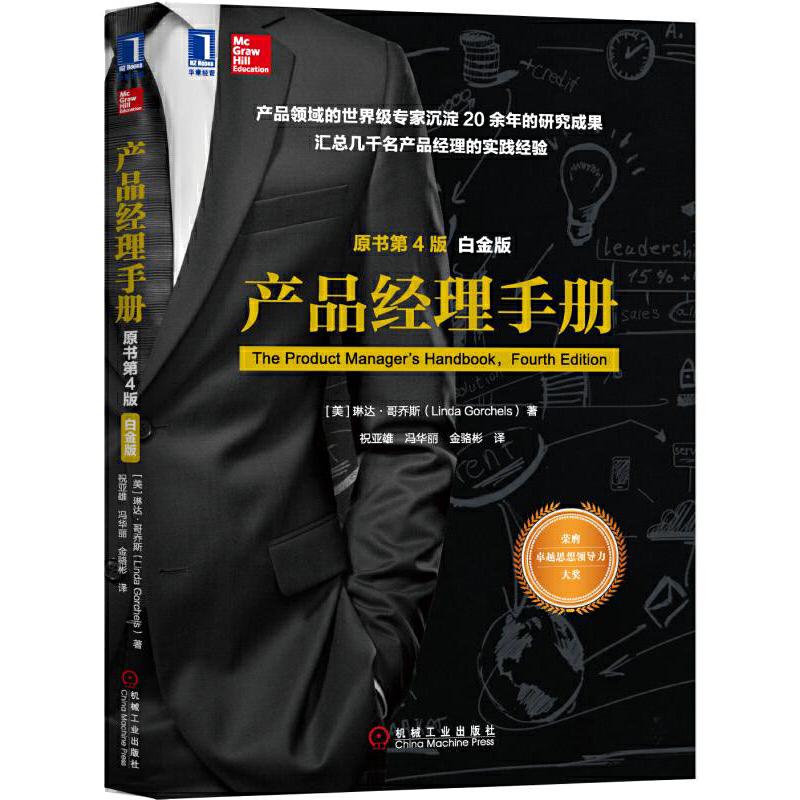 产品经理手册 原书第4版 白金版产品领域的*专家沉淀20余年的研究成果,汇总几千名产品经理的实践经验,卓越思想领导力奖获奖作品