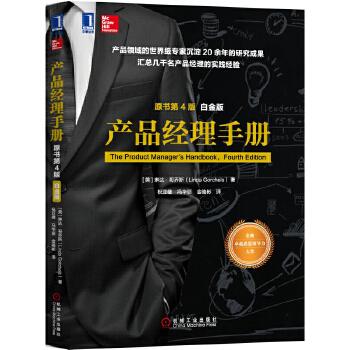 产品经理手册(pdf+txt+epub+azw3+mobi电子书在线阅读下载)