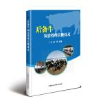 后备牛饲养管理关键技术