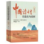 中国诗词名篇名句赏析(典藏版)