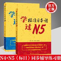 学标准日本语过N4+N5日语n4n5语法单词听力阅读口语训练 日语n4n5考试用书附练习题答案及详解 学习备考日语N4