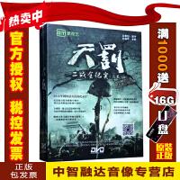 历史纪录片 天罚 二战全纪实(远东篇) 100集(12DVD)视频音像光盘影碟片