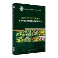 河北省野生重点药用植物潜在分布区预测及其生态适宜性评价 赵建成,裴林 9787506796842睿智启图书