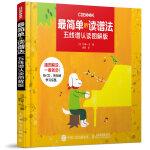 简单的读谱法 五线谱认读图解版 识谱 乐谱的基本知识 节奏 音调 音的调和 音乐表情 音乐初学者零基础入门教程 音乐培