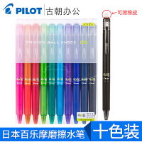 日本PILOT百乐笔摩磨易擦彩色中性笔按动套装LFBK230EF热可擦笔小学生用文具用品黑色晶蓝色水笔0.5mm笔芯F