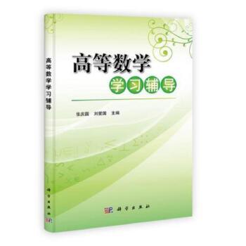 高等数学学习辅导 正版 张庆国,刘爱国,徐丽 9787030349071