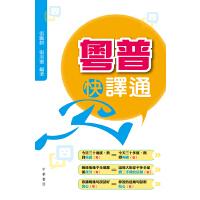 �普快�g通(电子书)