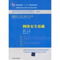 网络安全基础(高等院校信息安全专业系列教材)