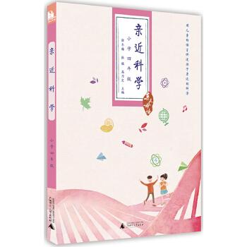 亲近科学 小学四年级(用儿童的语言讲述孩子身边的科学) (用儿童的语言讲述孩子身边的科学)