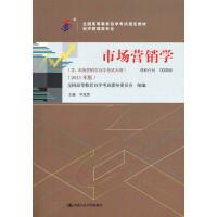 自考教材 市场营销学(2015年版)自学考试教材