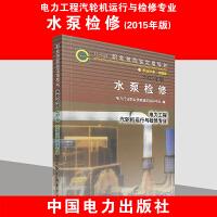 11-028职业技能鉴定指导书 水泵检修2015年版