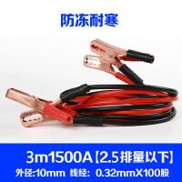 应急启动电源电瓶夹 汽车搭电线电瓶搭火线连接线搭铁线 f 3米1500A 2.5以下