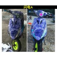 鬼火电动踏板摩托车贴纸装饰全车身贴防水个性改色膜改装划痕贴花SN5192