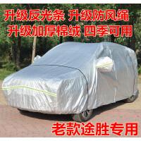 新现代途胜专用车衣车罩加厚防晒防雨遮阳隔热防尘汽车外套车布SN3199