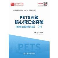 2020年PETS五级核心词汇全突破【附高清视频讲解】(中)-网页版(ID:196819).