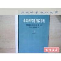 【二手旧书85成新】小比例尺地图投影集 1 (中国部分)(16开 1973年) /胡毓钜 龚剑文 地图出版社