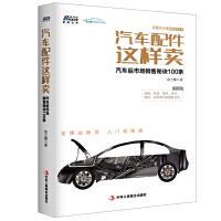 汽车配件这样卖:汽车后市场销售秘诀100条(轮胎 机油 维修 快保 美容 洗车 接待顾客这样做 博瑞森图书)