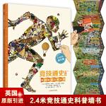 耕林童书馆 竞技通史( 了解运动历史,爱上运动)墙书系列