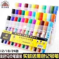 12色24色马克笔 大双头彩色油性记号笔粗头POP笔儿童水彩笔海报笔