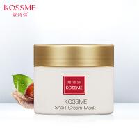 KOSSME/蔻诗弥 蜗牛面膜霜150ml 提拉紧致提亮肤色去痘印细纹面霜乳液