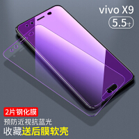vivox9sl手机钢化膜viv0x9plus蓝光9i全屏覆盖vo viX9spuls原装