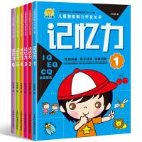 儿童潜能智力开发丛书--记忆力(全6册)