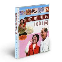 9.9元包邮秒杀 家庭用药1001问 一部家庭用药方法大全,详尽地介绍了家庭用药的常识,纠正人们在日常生活中使用药物的
