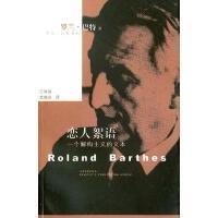【旧书二手9成新bp】恋人絮语:一个解构主义的文本