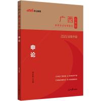 2022广西公务员录用考试:申论(全新升级)