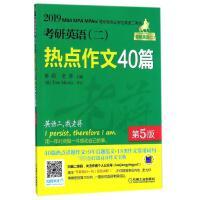 考研英语热点作文40篇(第5版2019MBA MPA MPAcc等所有专业学位英语二考生)
