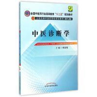 中医诊断学----十二五规划(第九版)