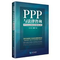 PPP与法律咨询