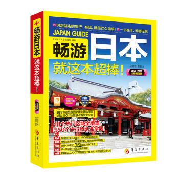 畅游日本 2020—2021全彩超值版,国内专业旅游图书策划团队采写,18个热门区域+550个旅行热地+超过100个私房景点